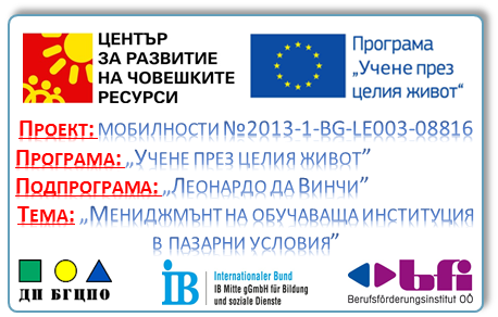Проект: Мобилности № 2013-1-BG-1-LEO03-08816