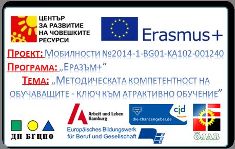 Проект: Мобилности № 2014-1-BG01-KA102-001240