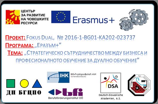 Проект: Fokus Dual,  № 2016-1-BG01-KA202-023737